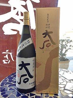画像2: 25°大石 特別限定酒 1.8L
