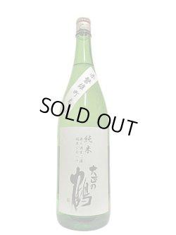 画像1: 大正の鶴 純米 赤磐雄町米 80%精米 無濾過生原酒 1.8L