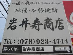 岩井寿商店