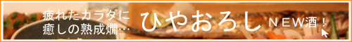 日本酒【ひやおろし】へGO!