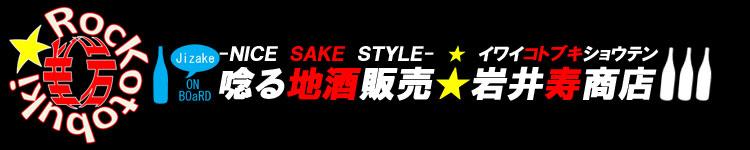 唸る地酒販売 岩井寿商店へGO!