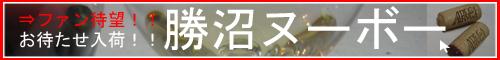 お待たせ解禁!人気の国産ヌーボー【勝沼ヌーボー】へGO!
