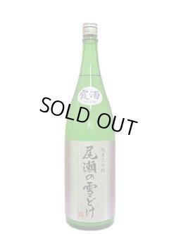 画像1: 尾瀬の雪どけ 純米大吟醸本生 霞酒 1.8L