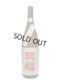 画像1: 阿櫻 特別純米 無濾過生原酒 吟の精仕込み 荒走り 1.8L