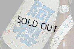画像1: 阿櫻 特別純米 無濾過生原酒 中取り 720ml