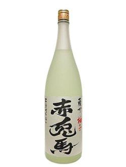 画像1: 赤兎馬 柚子 1.8L