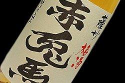 画像1: 赤兎馬 柚子梅酒 720ml