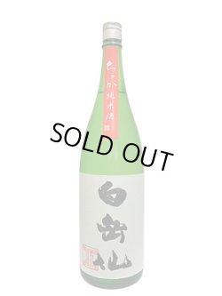 画像1: 白岳仙 ちっか純米酒 1.8L
