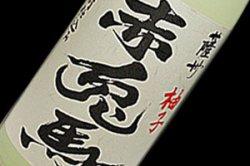 画像1: 赤兎馬 柚子 720ml