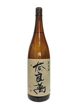 画像1: 奈良萬 純米酒 1.8L