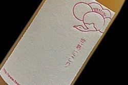 画像1: 鶴梅 完熟にごり 720ml