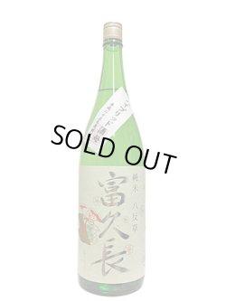 画像1: 冨久長 ハイブリッド酒母 純米酒八反草 精米75% 1.8L