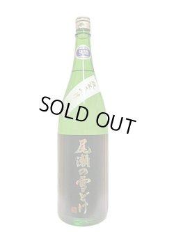 画像1: 尾瀬の雪どけ 純米大吟醸プレミアム 愛山生酒 1.8L