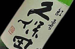 画像1: 久保田 紅寿 純米吟醸 720ml