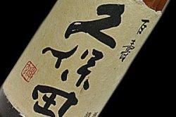 画像1: 久保田 百寿 特別本醸造 720ml