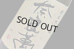 画像1: 奈良萬 純米大吟醸 720ml