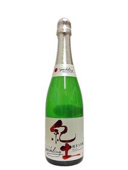 画像1: 紀土 純米大吟醸 Sparkling 生酒 720ml