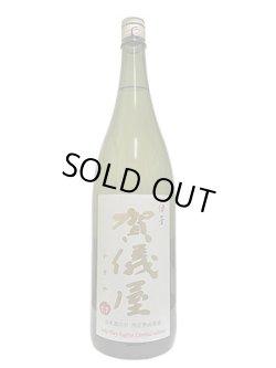 画像1: 伊予賀儀屋 純米吟醸無濾過原酒 「日本酒の日」記念酒  1.8L