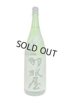 画像1: 羽根屋 特別純米 しぼりたて生酒 1.8L