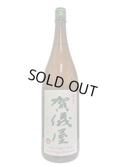 画像1: 伊予賀儀屋 純米無濾過生原酒 しずく媛 初仕込 壱番搾り 1.8L