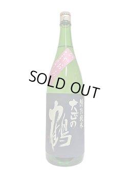画像1: 大正の鶴 特別純米ひやおろし原酒 1.8L