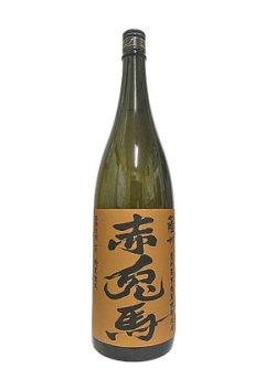 画像1: 25°薩州 赤兎馬 甕貯蔵芋麹製焼酎使用 1.8L