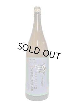 画像1: 三連星 番外編 IRCS-YS003 純米吟醸生原酒【水色】 1.8L
