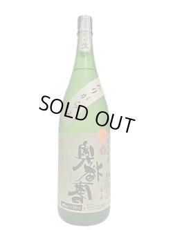 画像1: 奥播磨 逆播磨 純米吟醸 おりがらみ 生酒 1.8L