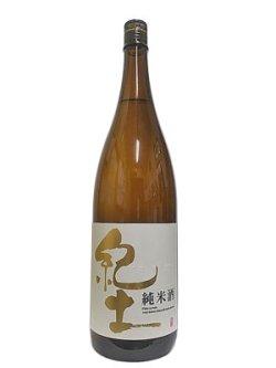 画像1: 紀土 純米酒 1.8L