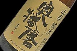 画像1: 奥播磨 山廃純米 スタンダード 720ml