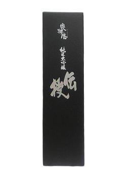 画像2: 奥播磨 純米大吟醸 伝授 生 1.8L