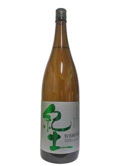 画像1: 紀土 特別純米酒 カラクチキッド 1.8L