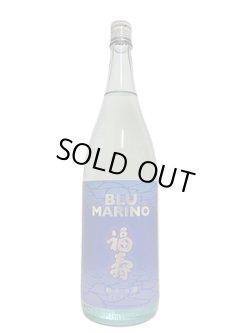 画像1: 福寿 純米生酒 ブル・マリーノ 1.8L