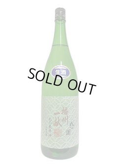 画像1: 播州一献 【七宝】 純米無濾過生原酒 1.8L