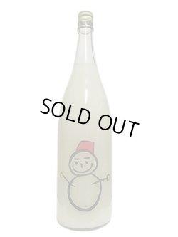 画像1: 仙禽 雪だるま しぼりたて活性にごり酒 1.8L