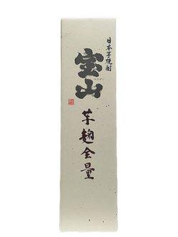 画像2: 28°宝山芋麹全量 1.8L