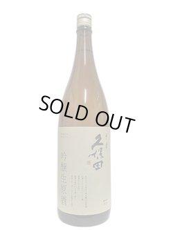 画像1: 久保田 千寿 吟醸生原酒 1.83L