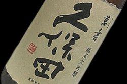 画像1: 久保田 萬寿 純米大吟醸 720ml