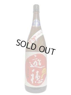 画像1: 【ゆうほのあか】 遊穂 生酛純米吟醸無ろ過生原酒 1.8L