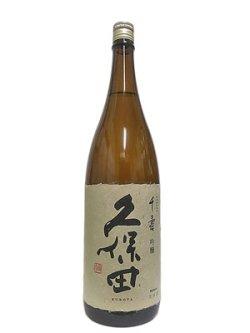 画像1: 久保田 千寿 吟醸 1.8L