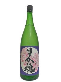 画像1: 日本魂(やまとだましい) 純米無濾過生原酒 からくち7(セブン) 1.8L
