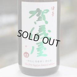 画像2: 伊予賀儀屋 初仕込 壱番しぼり酒 純米生原酒「壱-ichi-」 1.8L