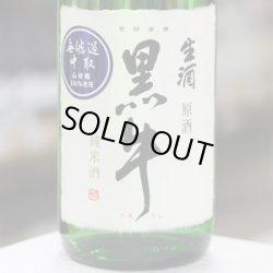 画像1: 黒牛 純米 中取り無濾過生原酒 1.8L