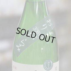 画像2: 奥播磨 逆播磨 純米吟醸 おりがらみ 生酒 30BY 1.8L