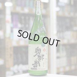 画像1: 奥播磨 逆播磨 純米吟醸 おりがらみ 生酒 30BY 1.8L