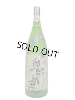 画像3: 奥播磨 逆播磨 純米吟醸 おりがらみ 生酒 30BY 1.8L