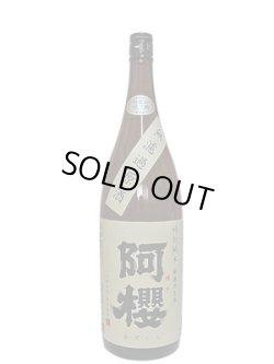 画像1: 阿櫻 特別純米 無濾過生原酒 1.8L