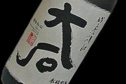 画像1: 25°大石 特別限定酒 720ml
