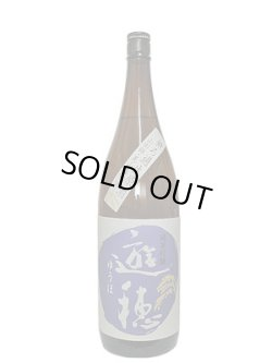 画像1: 遊穂 純米吟醸55% 無濾過生原酒 1.8L