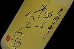 画像1: 尾瀬の雪どけ 柚子れもん酒 720ml